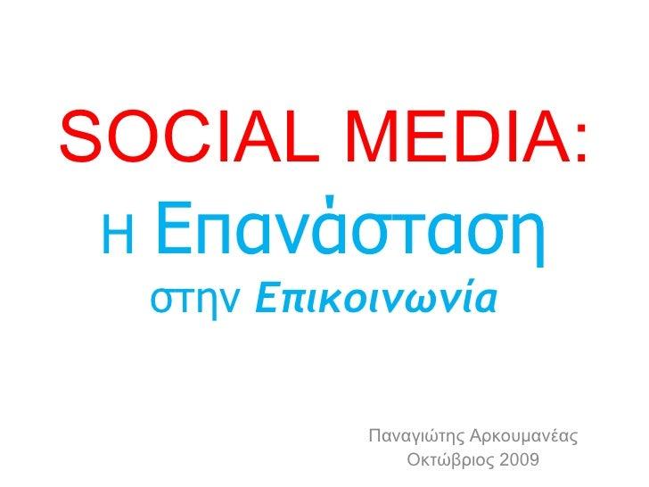 SOCIAL MEDIA:  Η  Επανάσταση  στην  Επικοινωνία Παναγιώτης Αρκουμανέας Οκτώβριος 2009