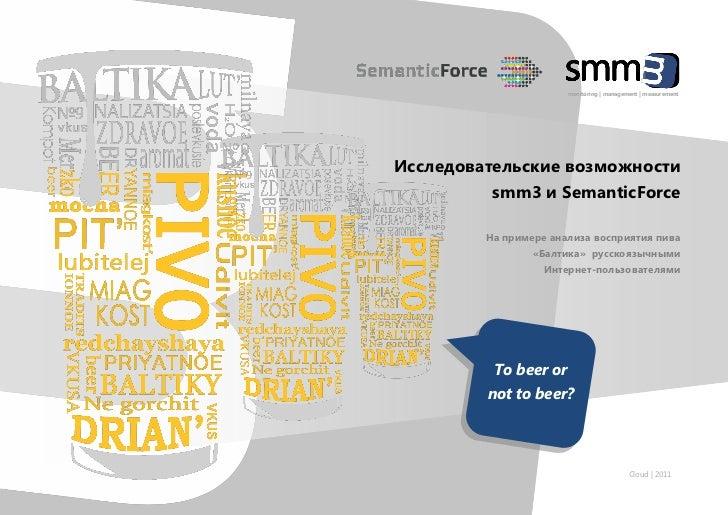 monitoring | management | measurementИсследовательские возможности          smm3 и SemanticForce         На примере анализ...
