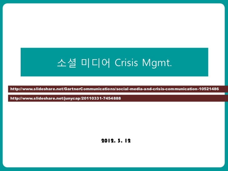 소셜 미디어 Crisis Mgmt.ㅇㅇㅇㅇㅇ http://www.slideshare.net/GartnerCommunications/social-media-and-crisis-communication-10521486  h...
