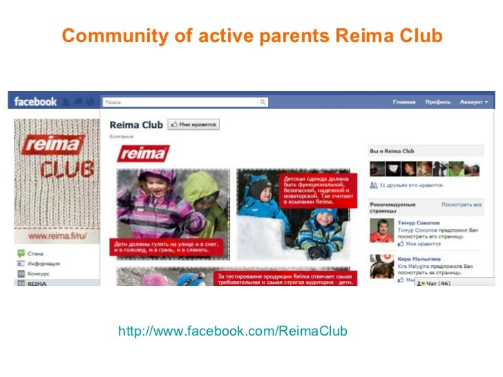 Social media marketing in Russia for finnish companies slideshare Community of active parents Reima Club http://www.facebook.com/ReimaClub - 웹