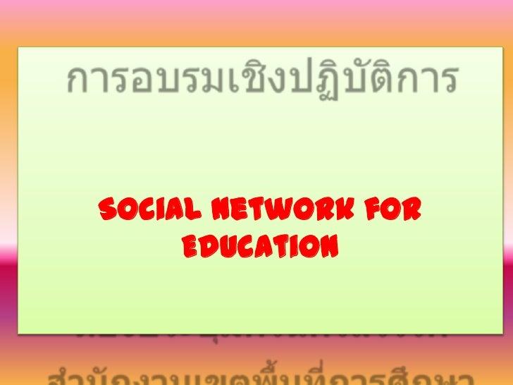 การอบรมเชิงปฏิบัติการ<br />การใช้เครือข่ายสังคมออนไลน์สำหรับการเรียนการสอน<br />Social Network for Education<br />ห้องประช...