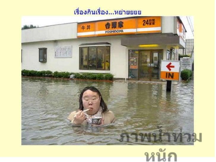 ภาพน้ำท่วมหนัก<br />