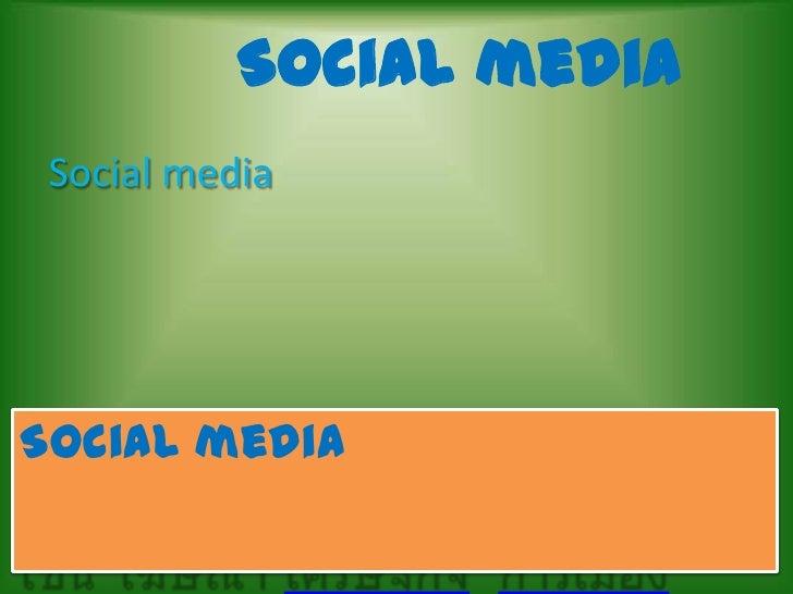 รู้จัก Social media<br />Social media หมายถึงการใช้เทคโนโลยีบนเว็บหรือโทรศัพท์มือถือ เพื่อสื่อสารในรูปแบบการสนทนา  เป็นสื่...