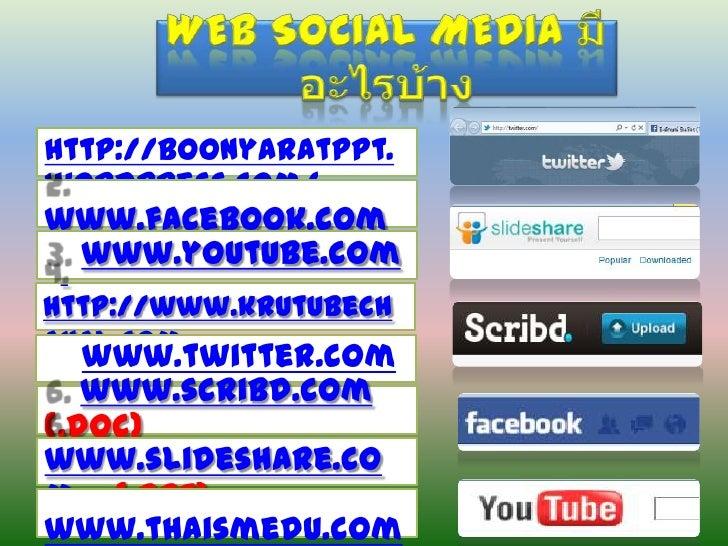 WebSocial media มีอะไรบ้าง<br />1. http://boonyaratppt.wordpress.com/<br />2. www.facebook.com<br />3. www.youtube.com<br ...