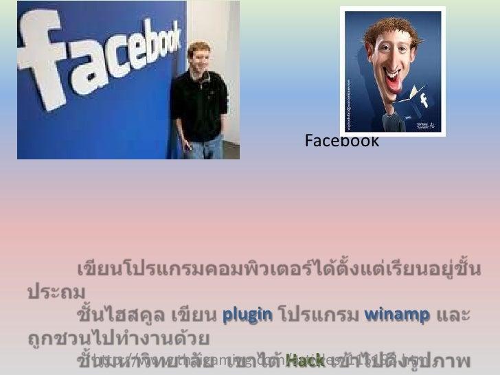 Mark Zuckerbergมาร์ค ซัคเคอร์เบิร์ก(มาร์ก สากกระเบือ) แฮ็กเกอร์หนุ่มจากฮาร์วาร์ด ผู้ก่อตั้ง Facebook เมื่อวันที่ 4 ก.พ. ปี...