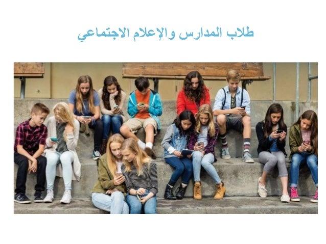االجتماعي واإلعالم المدارس طالب
