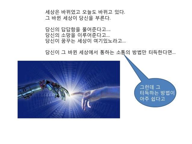 Social media for korean cleaners Slide 2