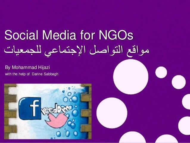 Social Media for NGOsمواقع التواصل اإلجتماعي للجمعياتBy Mohammad Hijaziwith the help of Darine Sabbagh