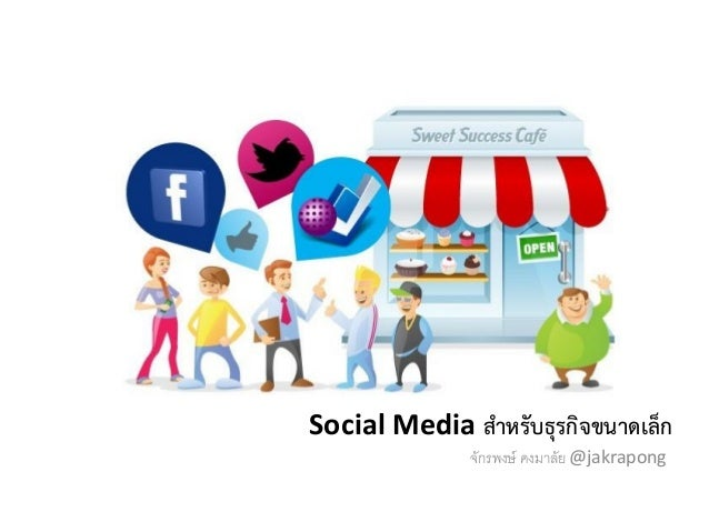Social Media สำหรับธุรกิจขนำดเล็ก จักรพงษ์ คงมาลัย @jakrapong