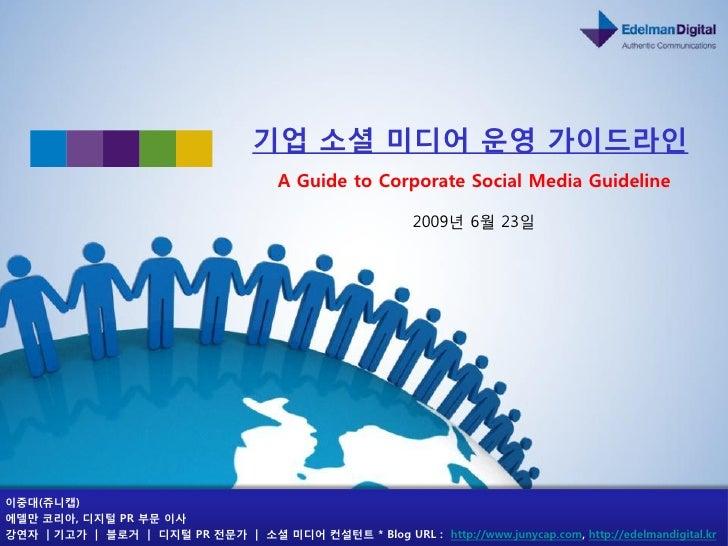 기업 소셜 미디어 욲영 가이드라인                                        A Guide to Corporate Social Media Guideline                     ...