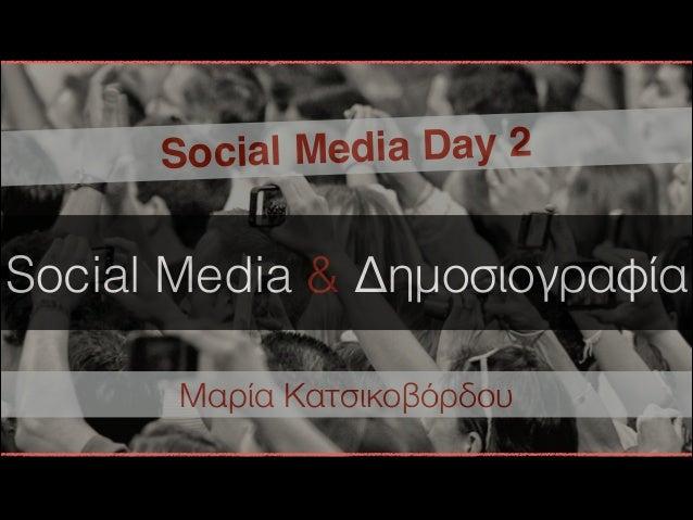 Social Media & Δημοσιογραφία Social Media Day 2 Μαρία Κατσικοβόρδου