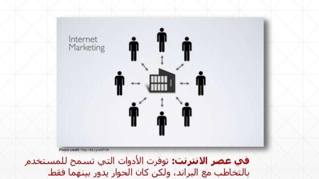 Photo credit: http://bit.ly/w5PtXf االجتماعي اإلعالم ثورة في:المستخدم بإمكان أصبحألول الجمهور أمام ال...