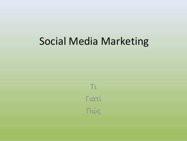 Social Media Marketing           Τι         Γιατί         Πώς