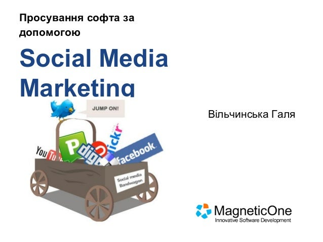 Просування софта за допомогою  Social Media Marketing Вільчинська Галя
