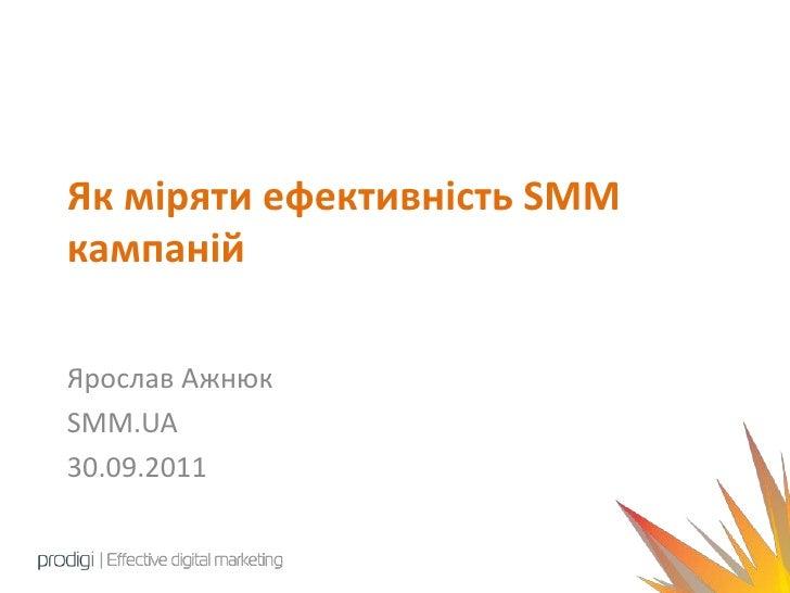 Як міряти ефективність SMM кампаній<br />Ярослав Ажнюк<br />SMM.UA<br />30.09.2011<br />