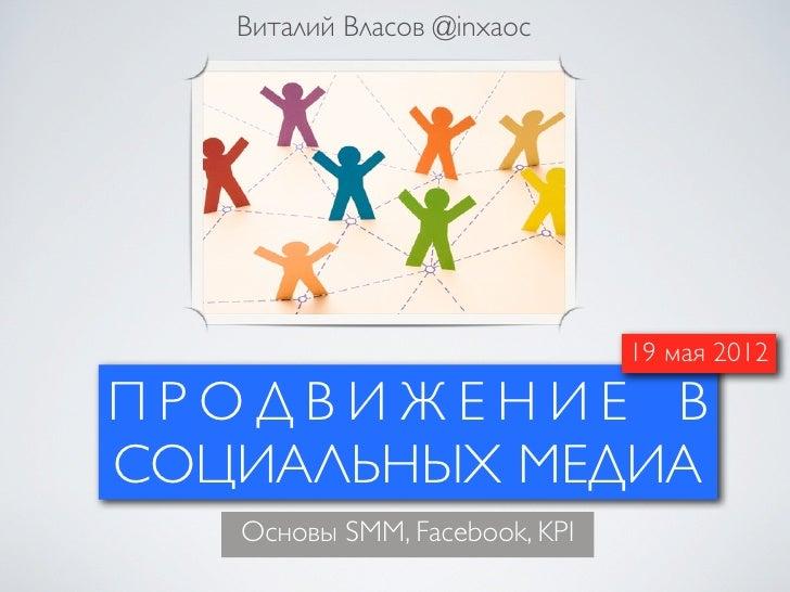 Виталий Власов @inxaoc                               19 мая 2012ПРОДВИЖЕНИЕ ВСОЦИАЛЬНЫХ МЕДИА   Основы SMM, Facebook, KPI