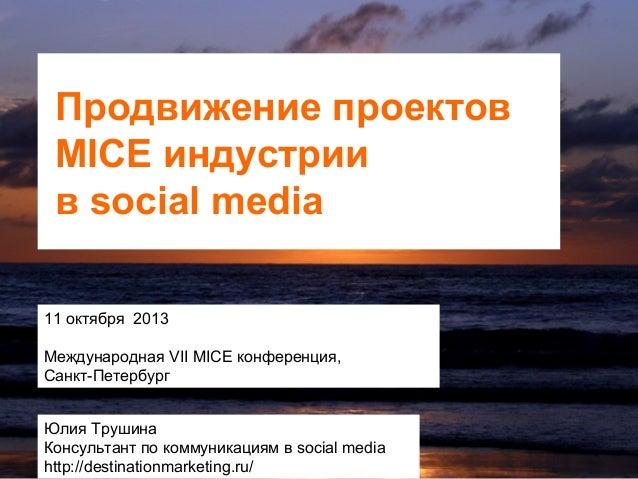 Продвижение проектов MICE индустрии в social media 11 октября 2013 Международная VII MICE конференция, Санкт-Петербург Юли...