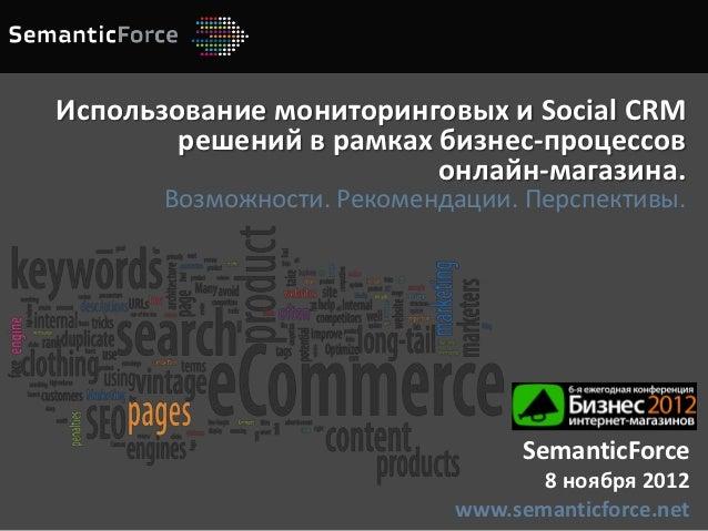 Использование мониторинговых и Social CRM        решений в рамках бизнес-процессов                         онлайн-магазина...