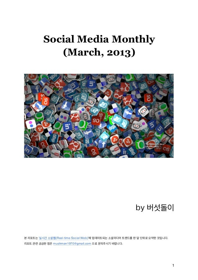 Social Media Monthly             (March, 2013)                                                          by 버섯돌이본 리포트는 '실시간...