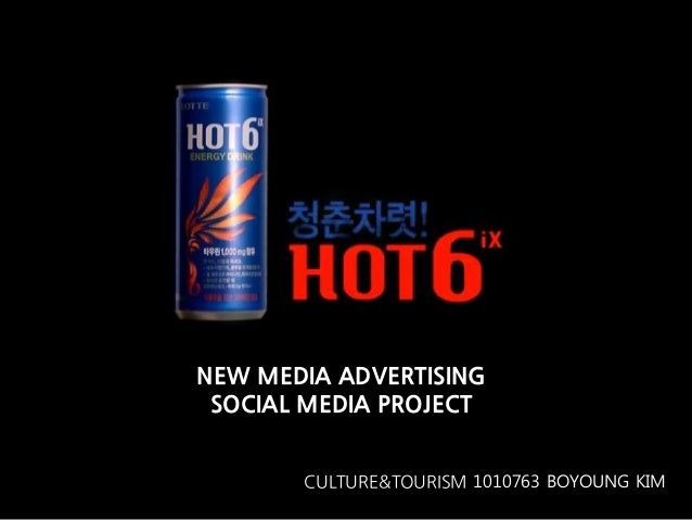 CULTURE&TOURISM 1010763 BOYOUNG KIM NEW MEDIA ADVERTISING SOCIAL MEDIA PROJECT