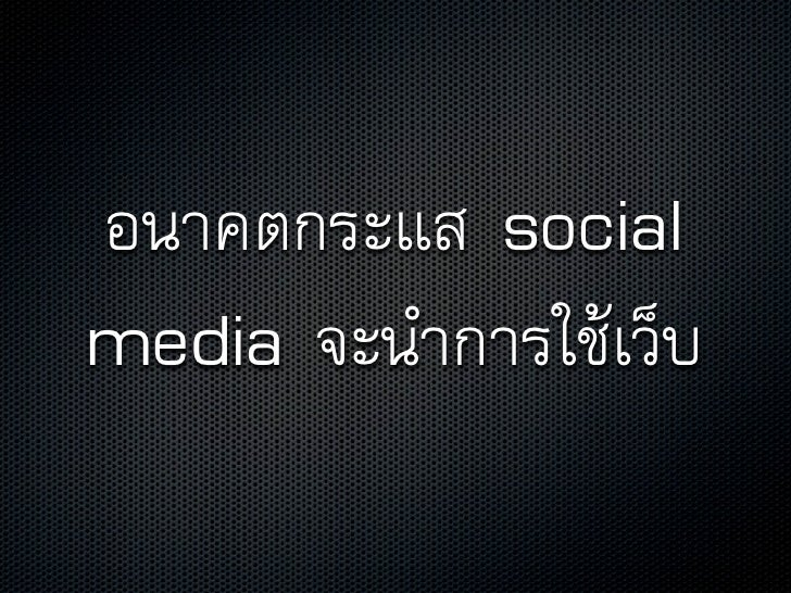 social media for change (thai) slideshare - 웹