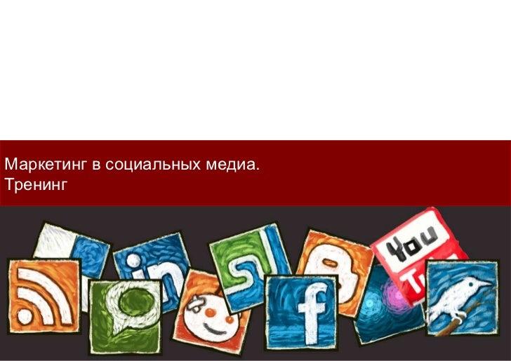 Social media traning_for_mf_1