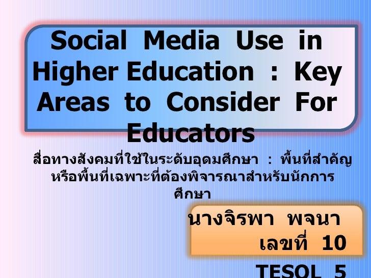 Social Media Use inHigher Education : KeyAreas to Consider For       Educatorsสื่อทางสังคมที่ใช้ในระดับอุดมศึกษา : พื้นที่...