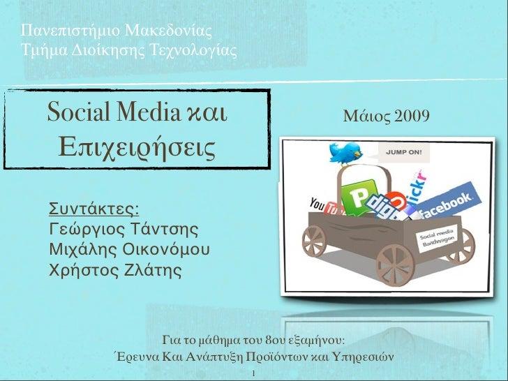 Πανεπιστήµιο Μακεδονίας Τµήµα Διοίκησης Τεχνολογίας      Social Media και                           Μάιος 2009      Επιχει...