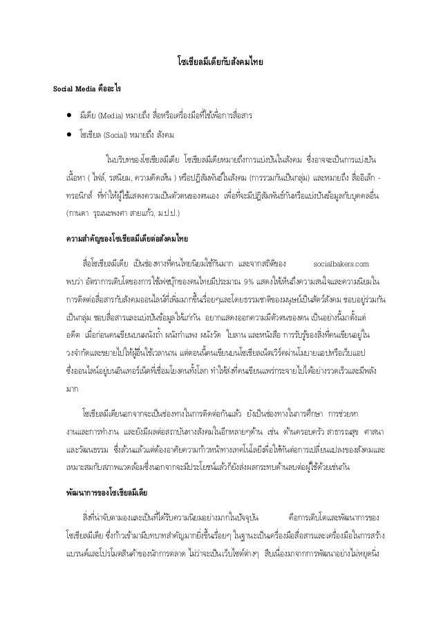 โซเชียลมีเดียกับสังคมไทย Social Media คืออะไร  มีเดีย (Media) หมายถึง สื่อหรือเครื่องมือที่ใช้เพื่อการสื่อสาร  โซเชียล (...