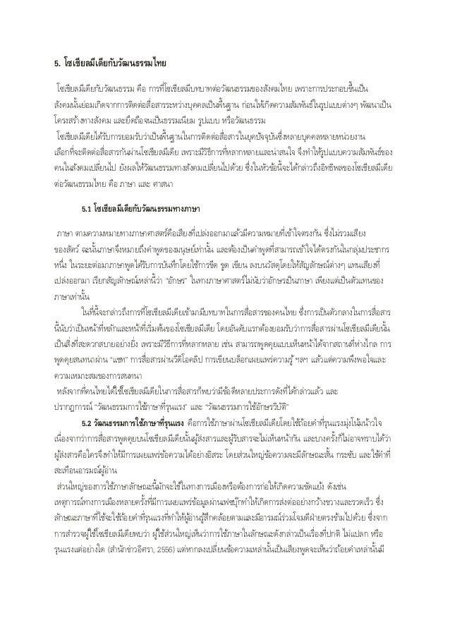 5. โซเชียลมีเดียกับวัฒนธรรมไทย โซเชียลมีเดียกับวัฒนธรรม คือ การที่โซเชียลมีบทบาทต่อวัฒนธรรมของสังคมไทย เพราะการประกอบขึ้นเ...