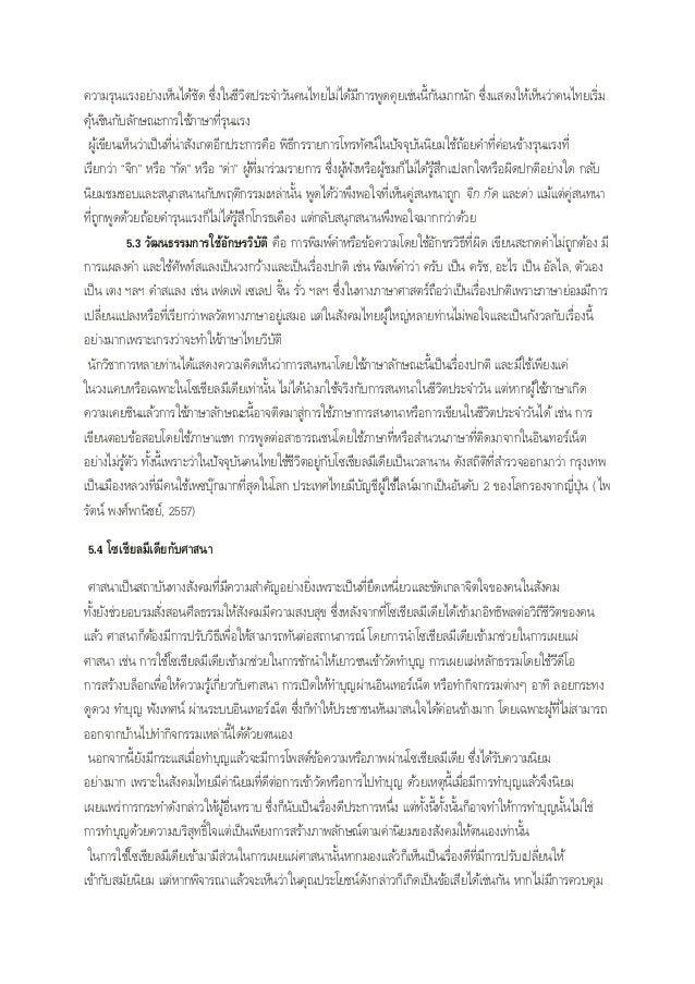 ความรุนแรงอย่างเห็นได้ชัด ซึ่งในชีวิตประจาวันคนไทยไม่ได้มีการพูดคุยเช่นนี้กันมากนัก ซึ่งแสดงให้เห็นว่าคนไทยเริ่ม คุ้นชินกั...