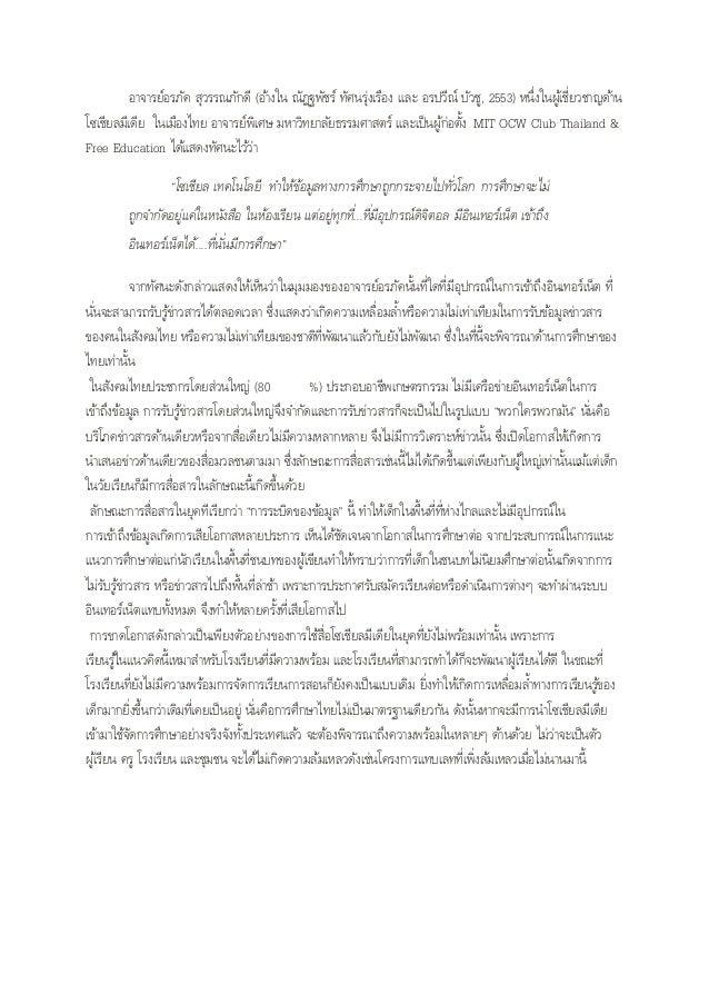 อาจารย์อรภัค สุวรรณภักดี (อ้างใน ณัฏฐพัชร์ ทัศนรุ่งเรือง และ อรปวีณ์ บัวชู, 2553) หนึ่งในผู้เชี่ยวชาญด้าน โซเชียลมีเดีย ใน...