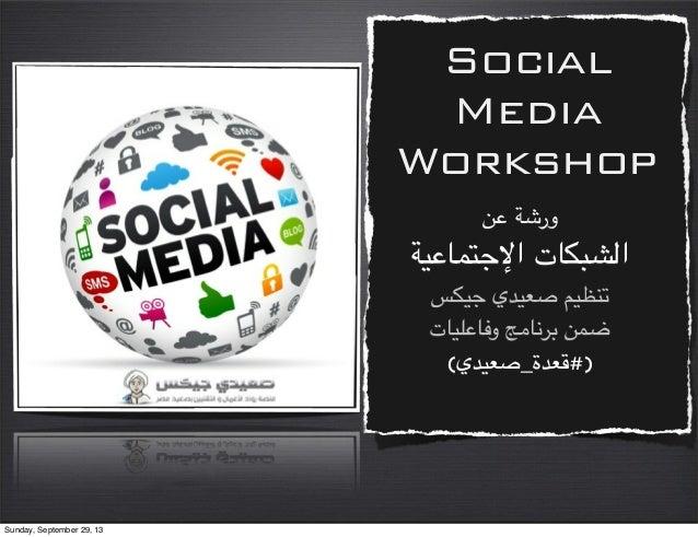 "Social Media Workshop !"" #$ور #'""()*+,ا ا210/(ت 3/'+ 76'5ي 8'9:; و=(""<'(ت >?(@AB !)C (65ة_76'5يE#) Sunday, Sep..."