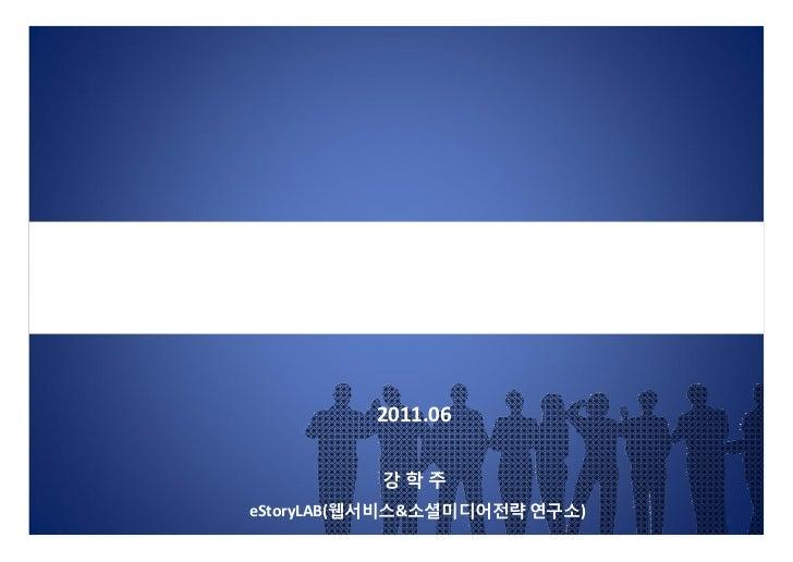 Social 시대의 N세대의 성장과 사회 구성원으로써 참여                         정보의 신뢰성                 2011.06                 강학주       eStoryL...
