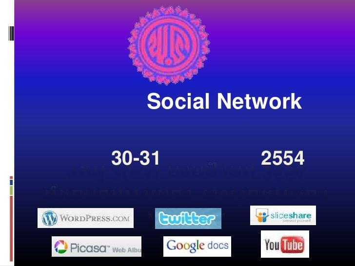 การอบรมเชิงปฏิบัติการ หลักสูตร Social Network โรงเรียนพะเยาพิทยาคม<br />วันที่ 30-31 กรกฎาคม 2554ศูนย์คอมพิวเตอร์ โรงเรียน...
