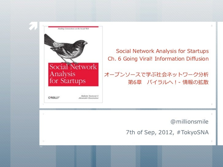        Social Network Analysis for Startups    Ch. 6 Going Viral! Information Diffusion    オープンソースで学ぶ社会ネ...