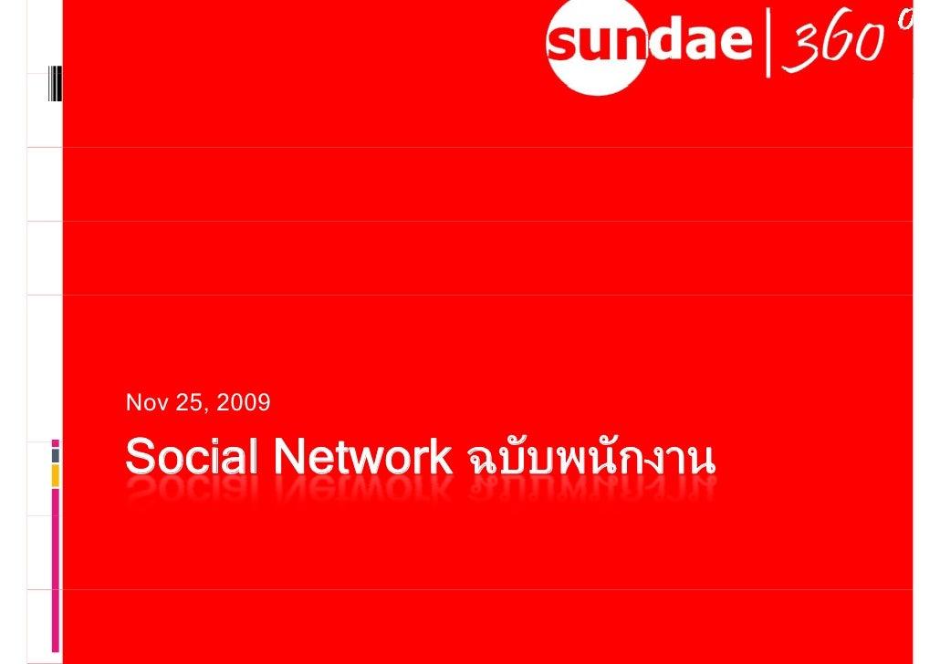 Nov 25, 2009  S i lN t Social Network ฉบับพนัักงาน              k ั