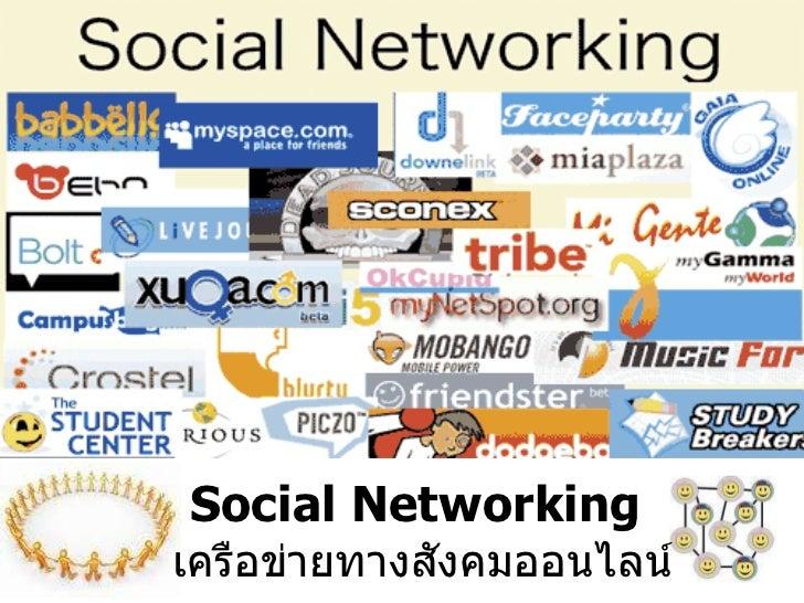 Social Networking   เครือข่ายทางสังคมออนไลน์