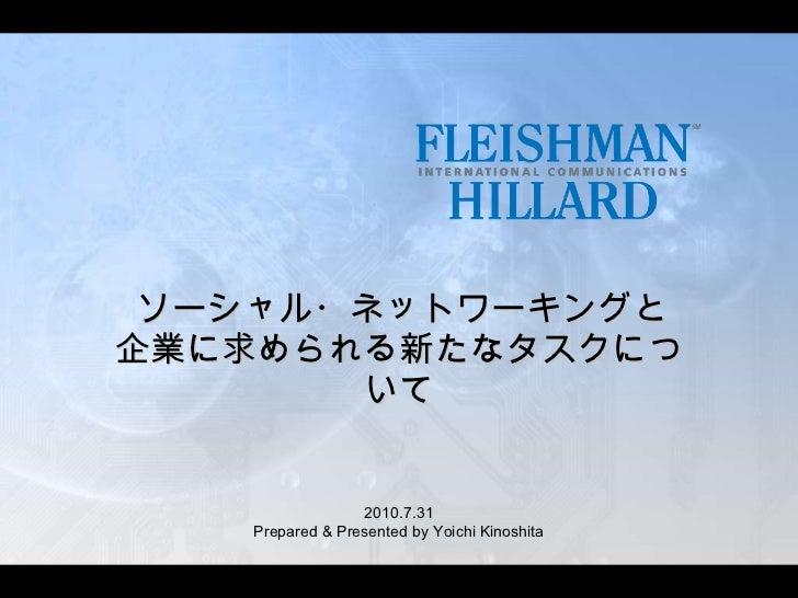 ソーシャル・ネットワーキングと 企業に求められる新たなタスクについて 2010.7.31 Prepared & Presented by Yoichi Kinoshita