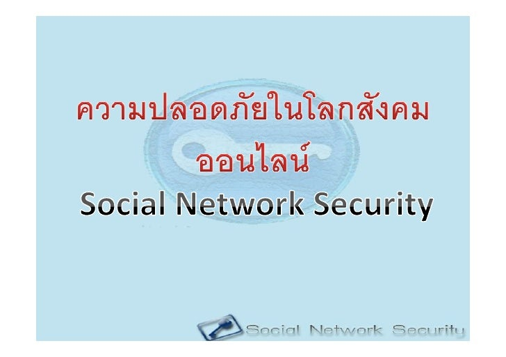 รูลึก...รูลัด...รูทัน Social Networking      World Internet Users Statistics NewsSource : http://www.internetworldstat...
