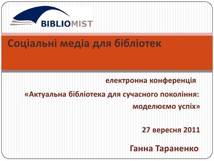 Соціальнімедіа для бібліотек<br />електронна конференція<br />         «Актуальна бібліотека для сучасного покоління:  <br...