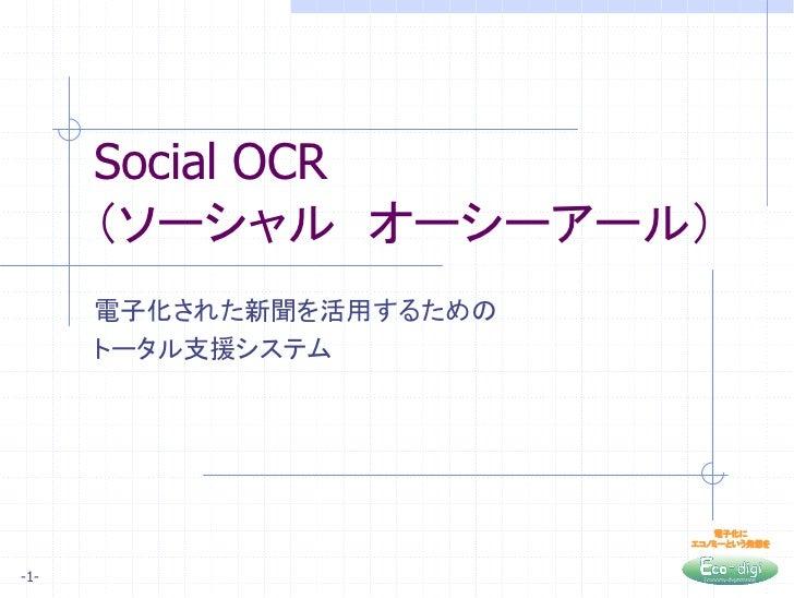 Social OCR      (ソーシャルオーシーアール)      電子化された新聞を活用するための      トータル支援システム                            電子化に                     ...