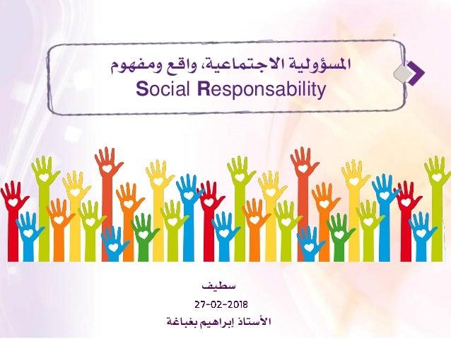 ومفهوم واقع ،االجتماعية املسؤولية Social Responsability سطيف بغباغة إبراهيم األستاذ