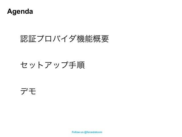 認証プロバイダによるソーシャルサインオンWebinar Slide 3