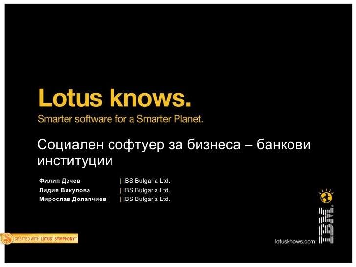 Социален софтуер за бизнеса – банкови институции<br />Филип Дечев| IBS Bulgaria Ltd.<br />Лидия Викулова| IBS Bulgaria Ltd...