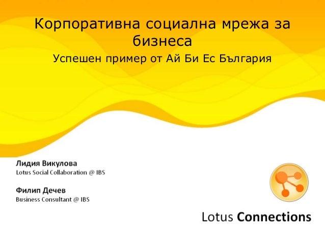 Корпоративна социална мрежа за бизнеса Успешен пример от Ай Би Ес България