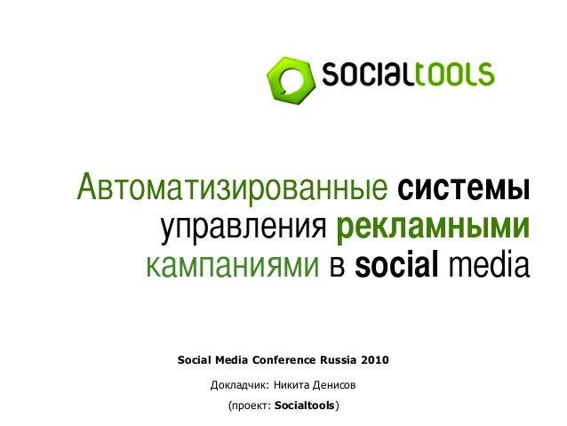 Автоматизированные системы управления рекламными кампаниями в social media Докладчик: Никита Денисов (проект: Socialtools)...