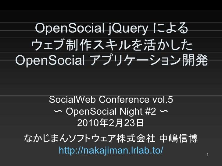 OpenSocialjQueryによる   ウェブ制作スキルを活かした OpenSocialアプリケーション開発       SocialWebConferencevol.5       〜OpenSocialNight#...