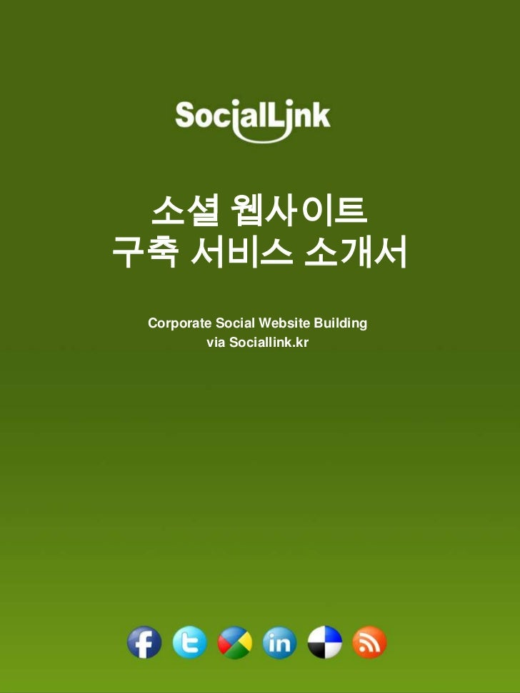 소셜 웹사이트구축 서비스 소개서 Corporate Social Website Building         via Sociallink.kr