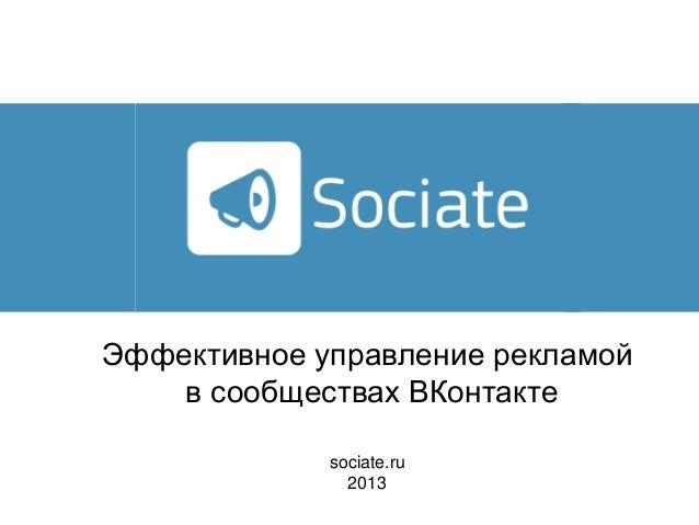 Эффективное управление рекламой в сообществах ВКонтакте sociate.ru 2013